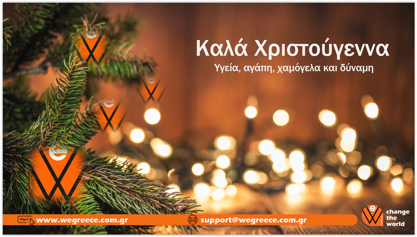 "Wishes from ""We Greece"""